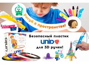Распродажа 3D РУЧЕК SPIDER PEN, ПЛАСТИКА UNID, АКСЕССУАРОВ и ТРАФАРЕТОВ
