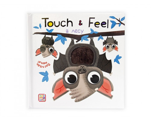 Touch and Feel В лесу Тактильная книжка
