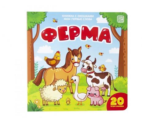 Книжка с окошками Ферма 34099-7