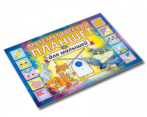 Математический планшет для малышей игровой материал