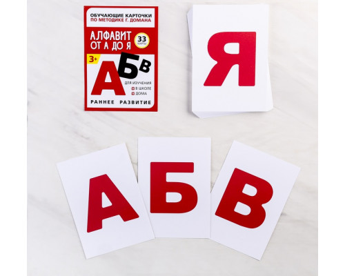 Карточки Домана Алфавит от А до Я