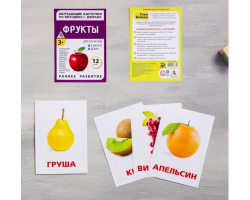 Карточки Домана Фрукты