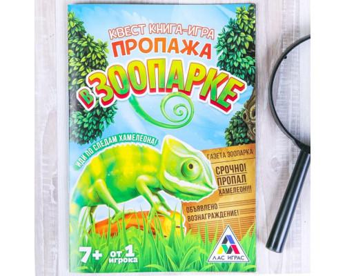 Книга-игра поисковый квест Пропажа в зоопарке