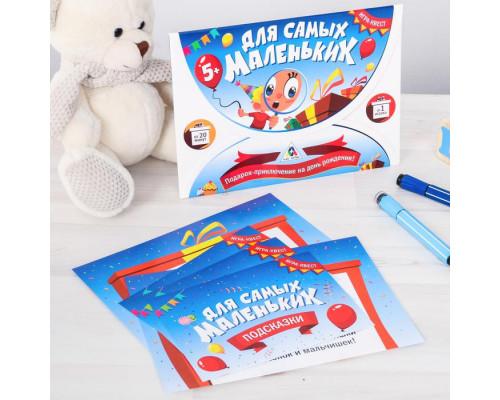 Игра-квест подарок-приключение Для самых маленьких