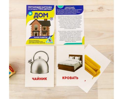 Карточки Домана Дом