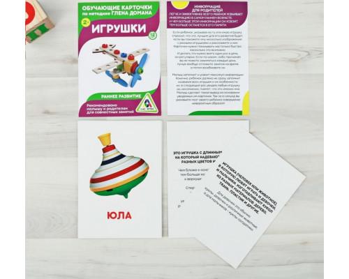 Карточки Домана Игрушки