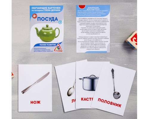 Карточки Домана Посуда