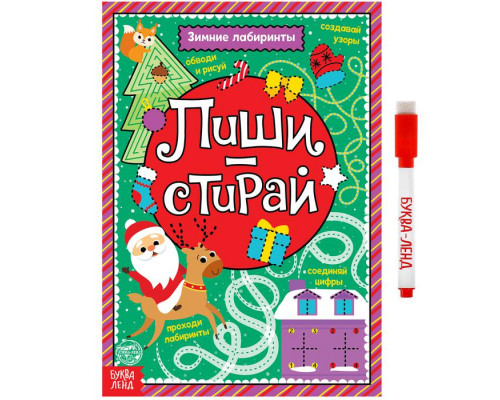 Многоразовая книга с маркером Пиши-стирай Зимние лабиринты 12 стр