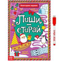 Многоразовая книга с маркером Пиши-стирай Новогодние задания 12 стр